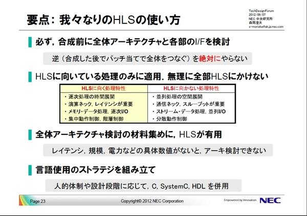 NEC-05.jpg