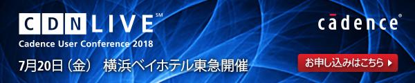 10744_CDNLive_Japan_Banner_600x120.jpg