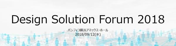 DSF2018_HP.jpg