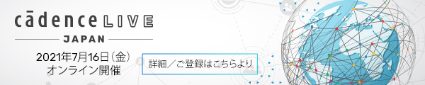 CadenceLIVE_Japan_2021_EDA_Express_Website_Banner_600x120.jpgのサムネール画像のサムネール画像のサムネール画像のサムネール画像のサムネール画像のサムネール画像