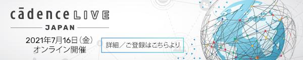 CadenceLIVE_Japan_2021_EDA_Express_Website_Banner_600x120.jpgのサムネール画像のサムネール画像