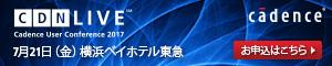 ケイデンス CDNLive Japan 2017