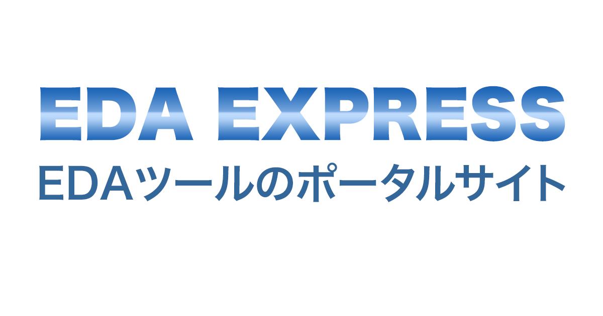 eda express 日本初 edaツールのポータルサイト